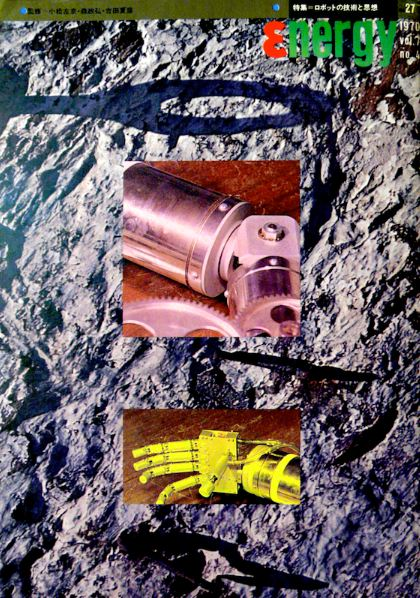 "ENERGY (1970): Cover of the ""obscure Japanese"" journal that first published Mori's ""The Uncanny Valley"""